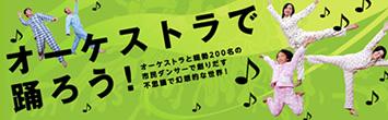 オーケストラで踊ろう!