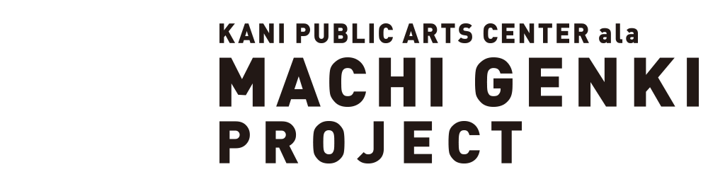 KANI PUBLIC ARTS CENTER ala MACHI GENKI PROJECT