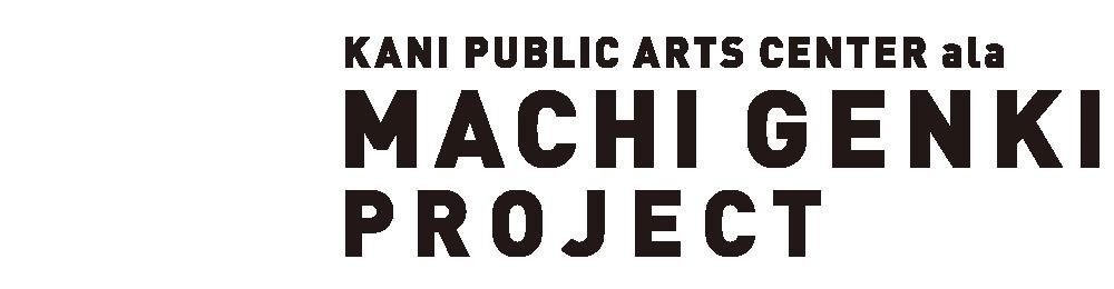 KANI PUBLIC ARTS CENTER ala MACHI GENKI PROJECT
