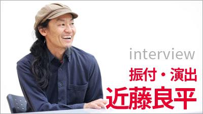 近藤良平インタビュー